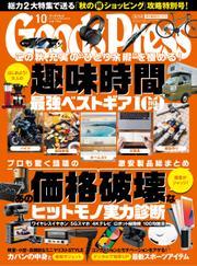 月刊GoodsPress(グッズプレス) (2021年10月号) / 徳間書店