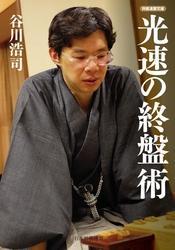 光速の終盤術 / 谷川浩司