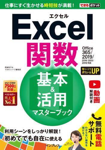 できるポケットExcel関数 基本&活用マスターブック Office 365/2019/2016/2013/2010対応 / 尾崎 裕子