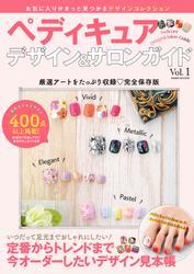 ペディキュアデザイン&サロンガイドVol.1