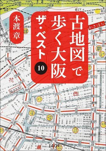 古地図で歩く大阪 ザ・ベスト10 / 本渡章