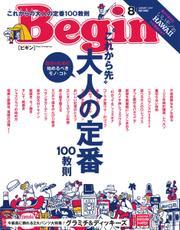 Begin(ビギン)