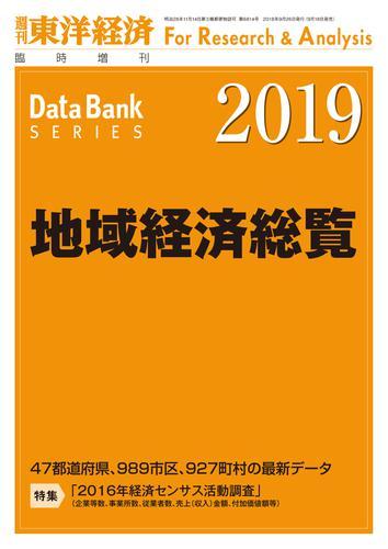 地域経済総覧 2019年版 / 東洋経済新報社