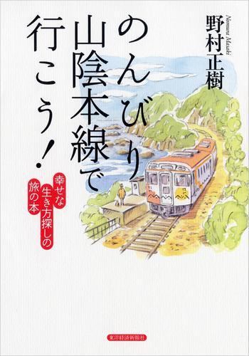 のんびり山陰本線で行こう!―幸せな生き方探しの旅の本 / 野村正樹