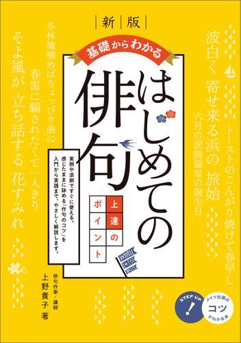 基礎からわかる はじめての俳句 上達のポイント 新版 / 上野貴子