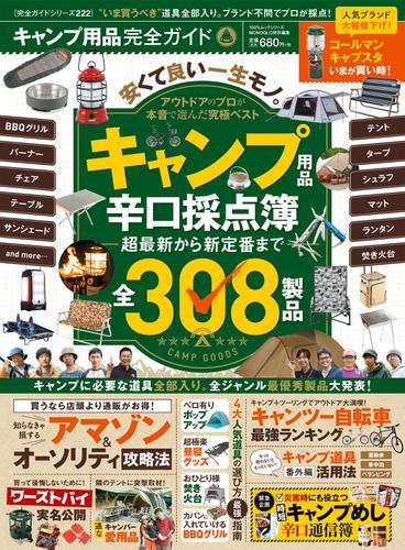 100%ムックシリーズ 完全ガイドシリーズ222 キャンプ用品完全ガイド / 晋遊舎
