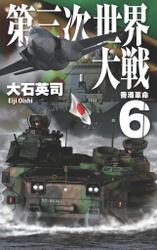 第三次世界大戦6 香港革命