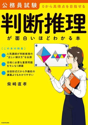 公務員試験「判断推理」が面白いほどわかる本 / 柴崎直孝