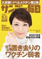 サンデー毎日 (2021年8/1号) / 毎日新聞出版