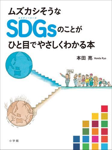 ムズカシそうなSDGsのことがひと目でやさしくわかる本 / 本田亮