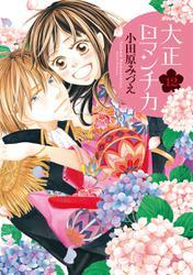 大正ロマンチカ(12)