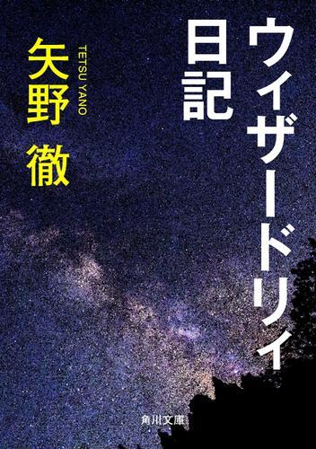 ウィザードリィ日記 / 矢野徹
