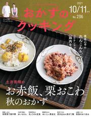 おかずのクッキング236号(2021年10月/11月号) / テレビ朝日