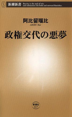 政権交代の悪夢 / 阿比留瑠比