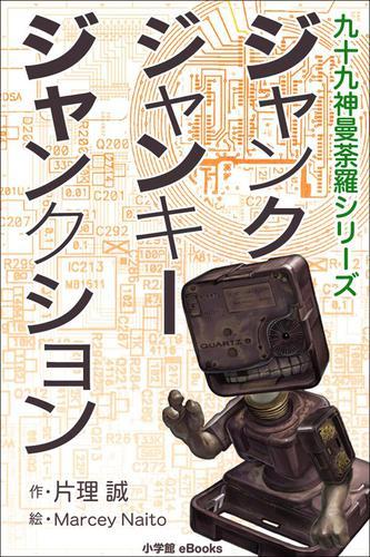 九十九神曼荼羅シリーズ ジャンク・ジャンキー・ジャンクション / 片理誠
