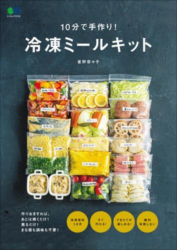 10分で手作り! 冷凍ミールキット / 星野奈々子