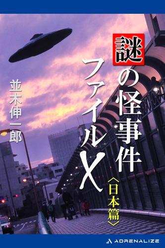 謎の怪事件ファイルX 日本篇 / 並木伸一郎