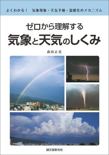 ゼロから理解する 気象と天気のしくみ / 森田正光