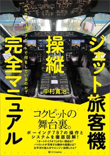 ジェット旅客機操縦完全マニュアル パイロットはコクピットで何をしているのか? / 中村寛治