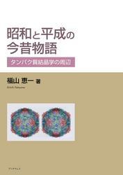 昭和と平成の今昔物語―タンパク質結晶学の周辺― / 福山恵一