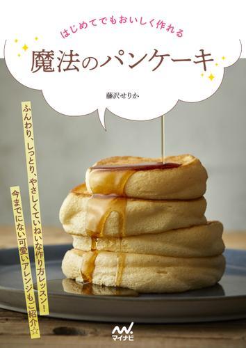 はじめてでもおいしく作れる 魔法のパンケーキ / 藤沢せりか