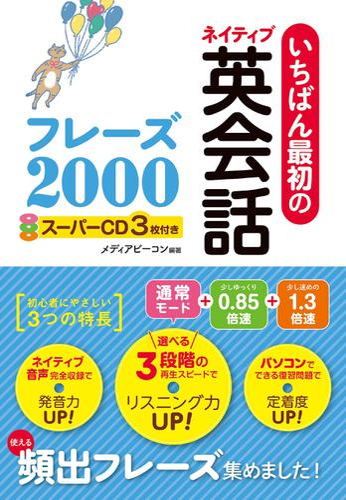 いちばん最初のネイティブ英会話フレーズ2000 スーパーCD3枚付き【CD無しバージョン】 / メディアビーコン