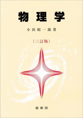 物理学(三訂版) / 小出昭一郎