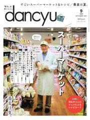 dancyu(ダンチュウ) (2021年9月号) / プレジデント社