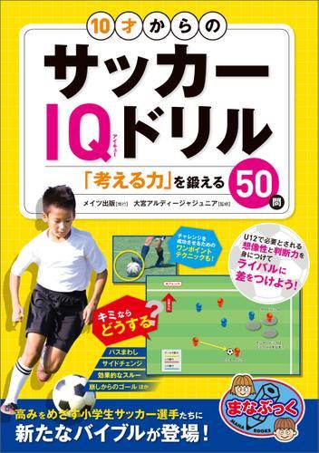 10才からのサッカーIQドリル 「考える力」を鍛える50問 / 大宮アルディージャジュニア