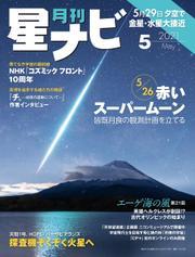 月刊星ナビ 2021年5月号 / 星ナビ編集部