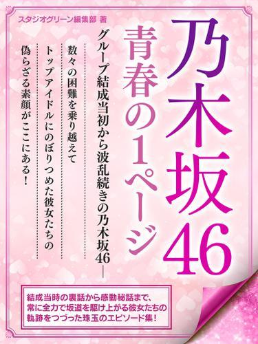 乃木坂46 青春の1ページ / スタジオグリーン編集部
