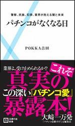 パチンコがなくなる日 警察、民族、犯罪、業界が抱える闇と未来 / POKKA吉田