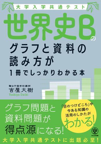 大学入学共通テスト 世界史Bのグラフと資料の読み方が1冊でしっかりわかる本 / 吉屋大樹