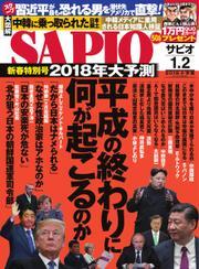 SAPIO(サピオ)