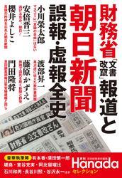 財務省「文書改竄」報道と朝日新聞 誤報・虚報全史 / 花田紀凱