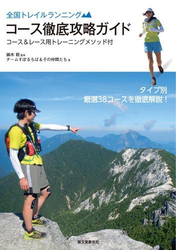 全国トレイルランニング コース徹底攻略ガイド / 鏑木毅