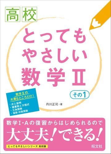 高校とってもやさしい数学II その1 / 丹川正司