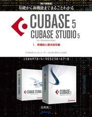 【電子書籍版】基礎から新機能までまるごとわかるCUBASE5/CUBASE STUDIO5・1.新機能と基本設定編 / 目黒真二