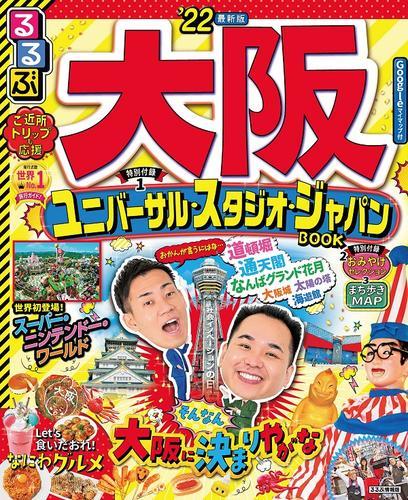 るるぶ大阪'22 / JTBパブリッシング
