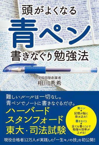 頭がよくなる 青ペン書きなぐり勉強法 / 相川秀希