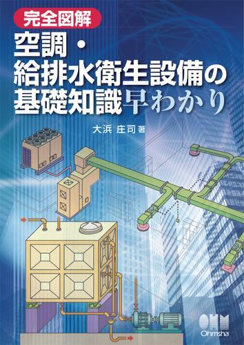 完全図解 空調・給排水衛生設備の基礎知識早わかり / 大浜庄司