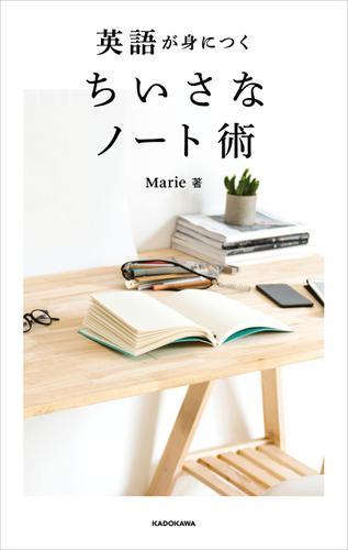 英語が身につく ちいさなノート術 / Marie
