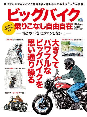 ビッグバイク乗りこなし自由自在 / ライダースクラブ編集部