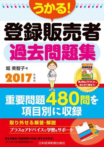 うかる!登録販売者 過去問題集 2017年度版 / 堀美智子