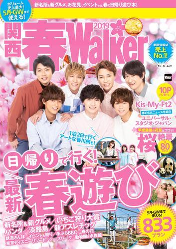 関西春Walker 2019 / KansaiWalker編集部