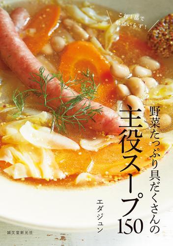 野菜たっぷり具だくさんの主役スープ150 / エダジュン