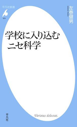 学校に入り込むニセ科学 / 左巻健男