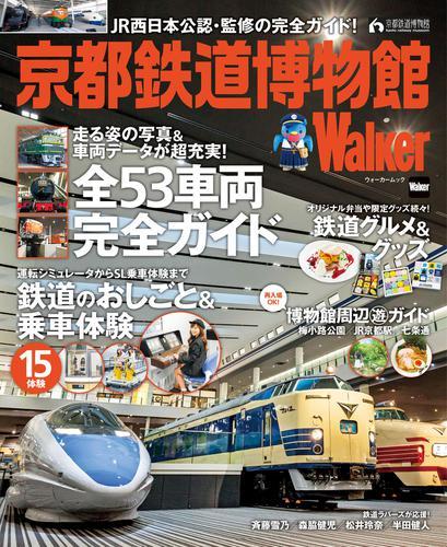 京都鉄道博物館Walker / KansaiWalker編集部