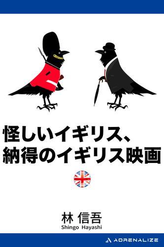 怪しいイギリス、納得のイギリス映画 / 林信吾