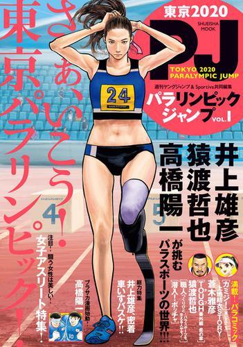 TOKYO 2020 PARALYMPIC JUMP パラリンピックジャンプ Vol.1 / 週刊ヤングジャンプ&Sportiva共同編集